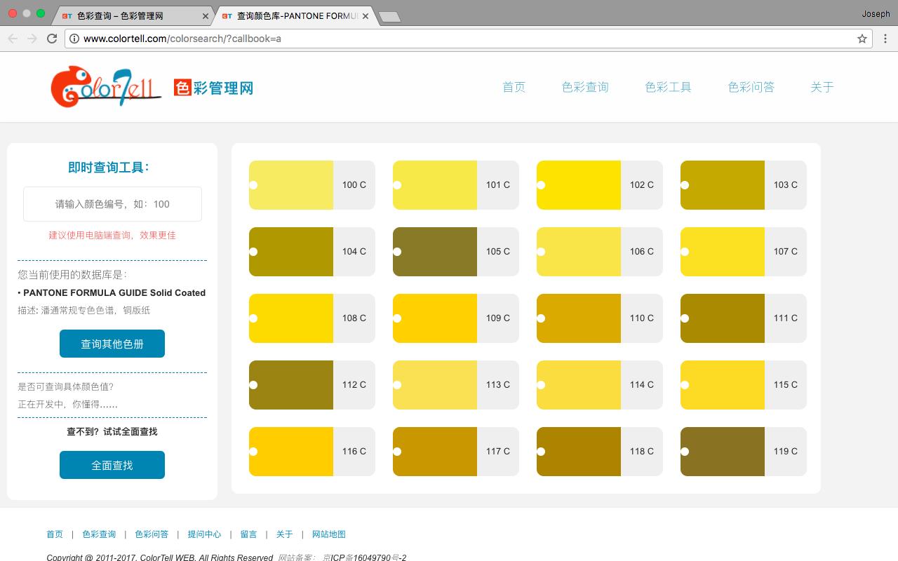 颜色在线查询工具,支持PANTONE、RAL、DIC、TOYO、DIN、NCS等颜色查询