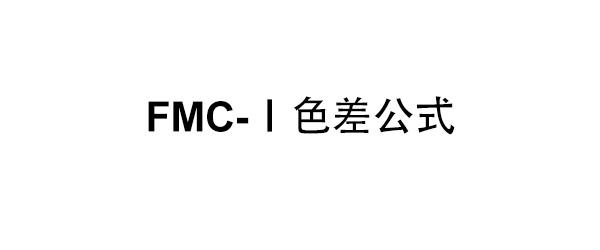 FMC-Ⅰ色差公式