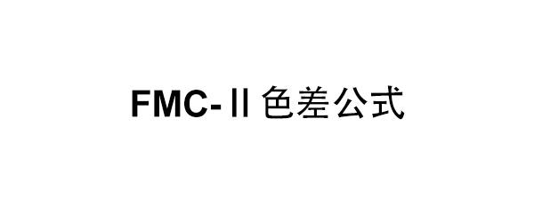 FMC-Ⅱ色差公式