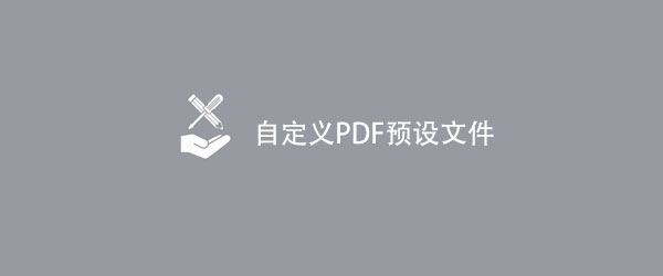 如何自定义Adobe PDF预设