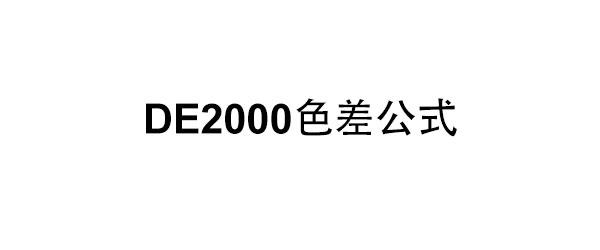 CIEDE2000色差公式