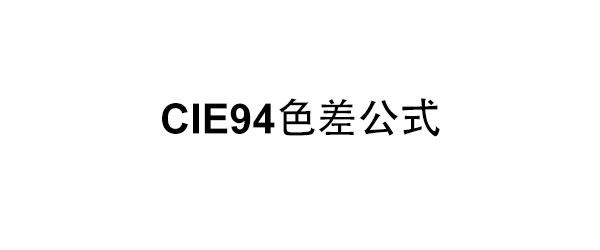 CIE94色差公式