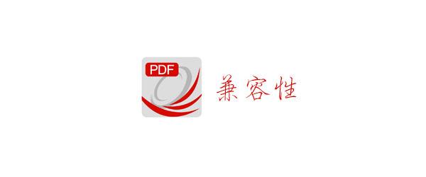PDFMaker可兼容的桌面程序