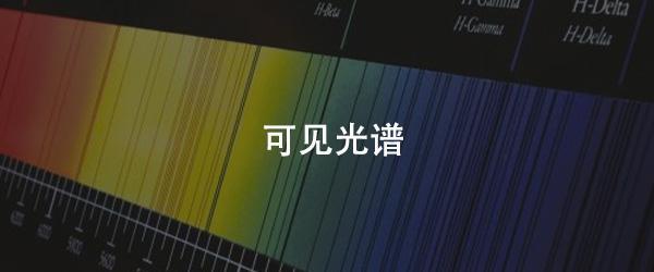 关于可见光谱