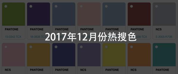 ColorTell色彩管理网发布2017年12月份热搜颜色排行以及色册搜索次数