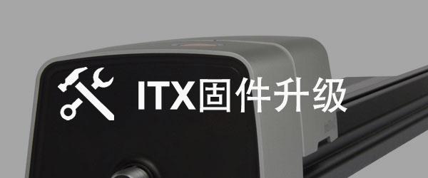 如何更新爱色丽Intellitrax2的固件系统?