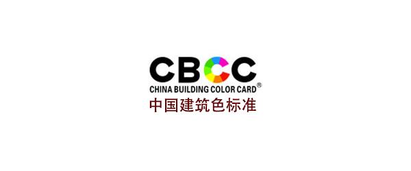 ColorTell新增CBCC中国建筑色卡颜色查询数据库