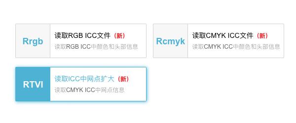 ColorTell 发布iCC计算工具(读取iCC中基本颜色信息和网点扩大信息)
