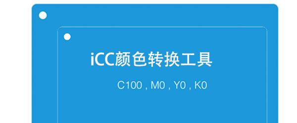 发布通过iCC文件将CMYK或者RGB转为L*a*b*等PCS空间颜色