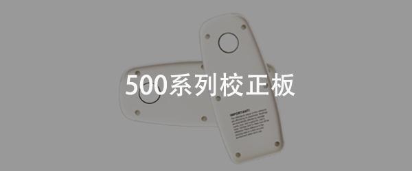 爱色丽500系列分光密度仪校正板