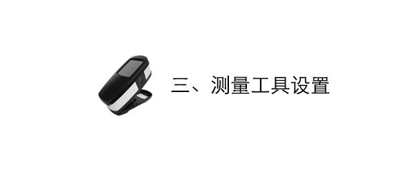 爱色丽eXact操作之测量工具设置