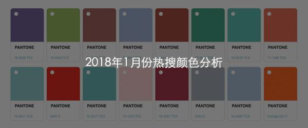ColorTell发布2018年1月份热搜颜色色号数据分析