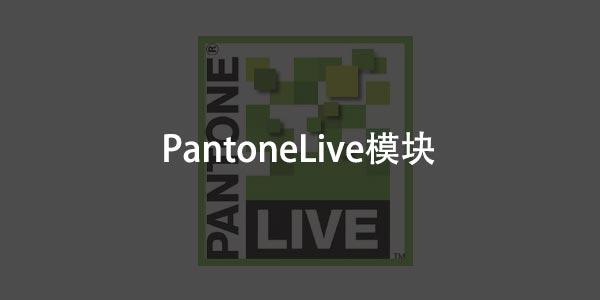 MeasureColor之PantoneLIVE模块