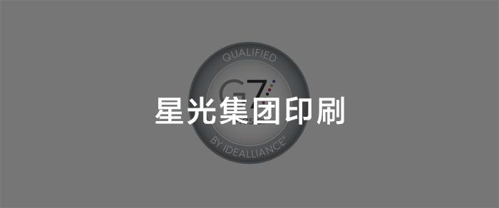 星光集团印刷推行G7印刷标准化