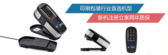 """爱色丽eXact产品""""以旧换新""""2018年持续政策"""