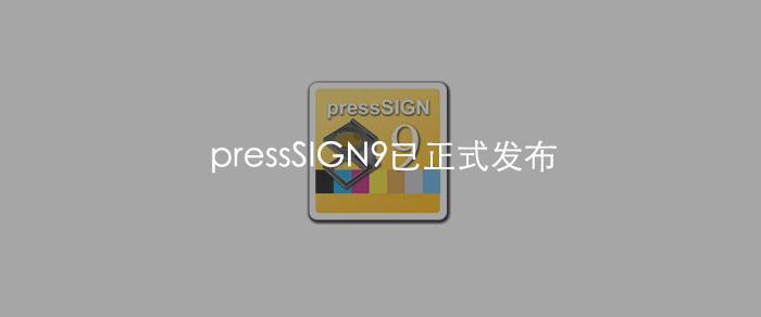 3月21日pressSIGN9正式发布,印刷质量评分再现新功能