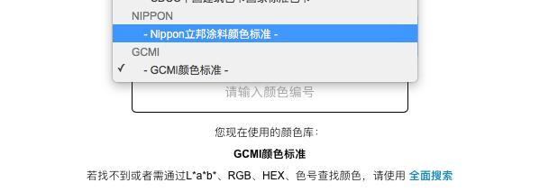 ColorTell新增GCMI颜色数据库