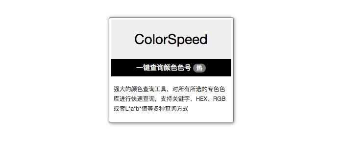 更新工具:ColorSpeed一键查询颜色色号至V1.25