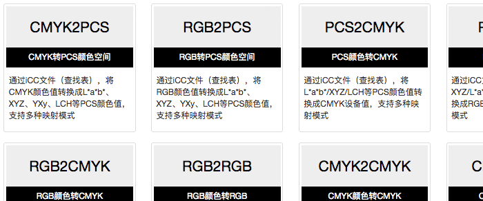 ColorTell 新增RGB转CMYK、CMYK转RGB颜色等工具