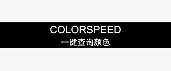 ColorSpeed颜色查询工具使用详解