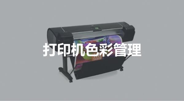 打印机校色的用户须知