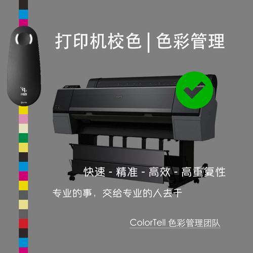 打印机校色的用户须知-colortell_打印机色彩管理_pic