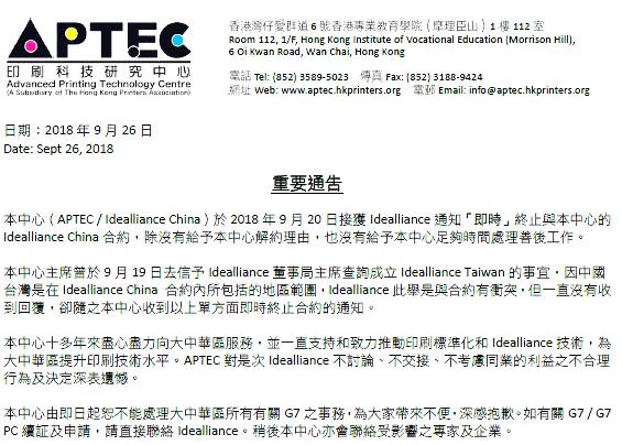 美国IDEAlliance终止与中国香港印刷科技研究中心APTEC的IDEAlliance-China项目合作,信用何在?-aptec_原件