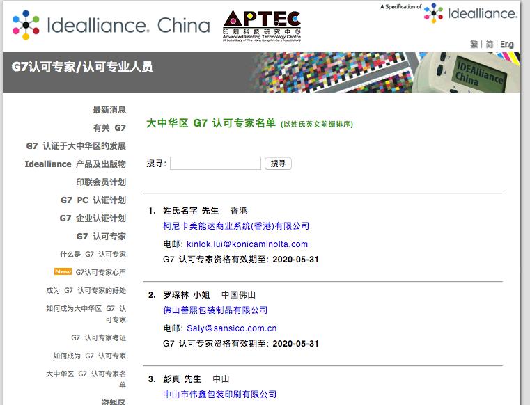 美国IDEAlliance终止与中国香港印刷科技研究中心APTEC的IDEAlliance-China项目合作,信用何在?-aptec_g7_master