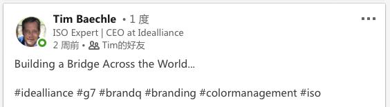 美国IDEAlliance终止与中国香港印刷科技研究中心APTEC的IDEAlliance-China项目合作,信用何在?-idea_global_ceo