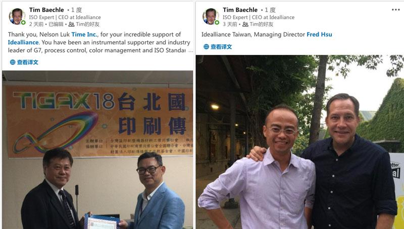 美国IDEAlliance终止与中国香港印刷科技研究中心APTEC的IDEAlliance-China项目合作,信用何在?-tim_bl_001