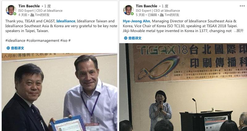 美国IDEAlliance终止与中国香港印刷科技研究中心APTEC的IDEAlliance-China项目合作,信用何在?-tim_bl_002