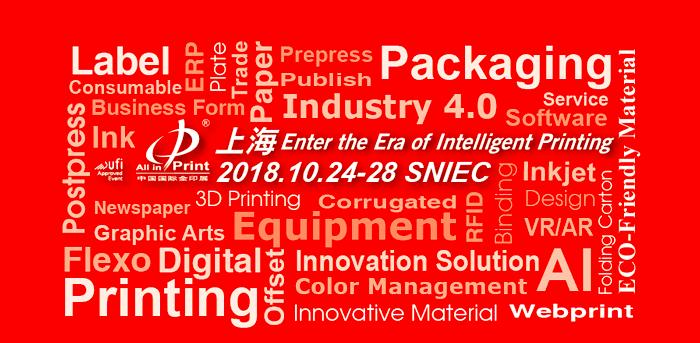 2018第七届中国国际(上海)全印展展会名单