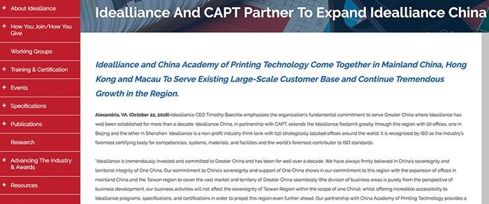 iDEAlliance与中国印刷技术研究院(CAPT)建立iDEAlliance China项目,推广G7印刷认证工作